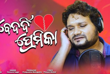 Bedardi Premika Odia Album Audio Song by Humane Sagar