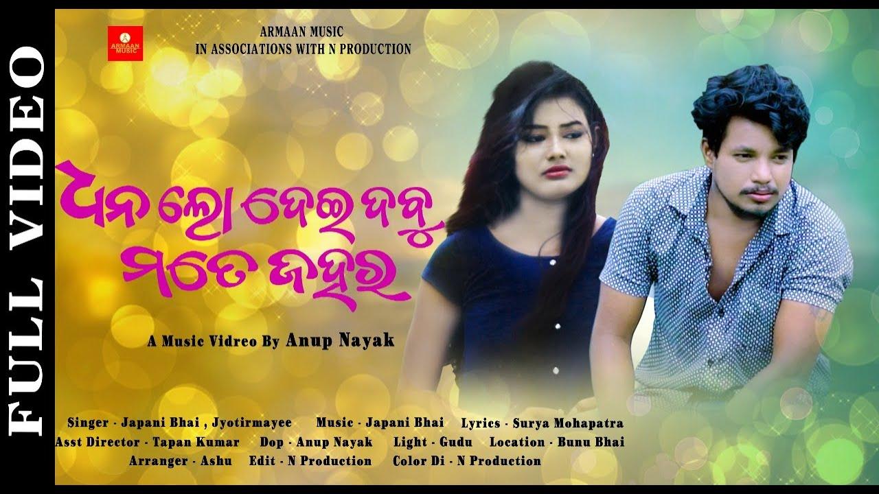 Dhana Lo Deidabu Mate Jahara New Odia Video Song by Ankit, Mamuni & Krishna