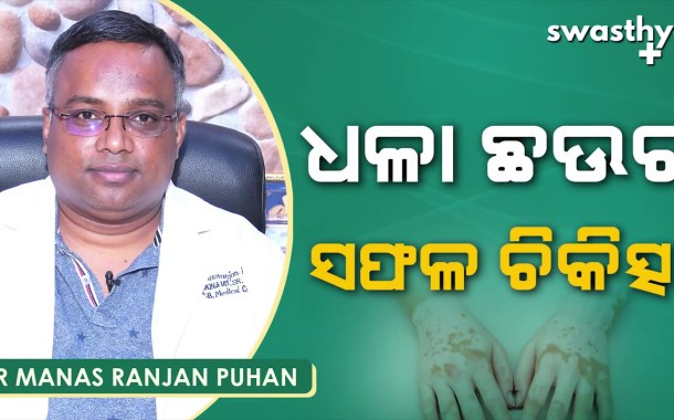 Causes & Treatment of Vitiligo in Odia by Dr Manas Ranjan Puhan