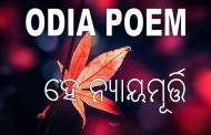 He Nyayamurti (ହେ ନ୍ୟାୟମୂର୍ତ୍ତି) - Odia Poem by Balkumar Sahoo