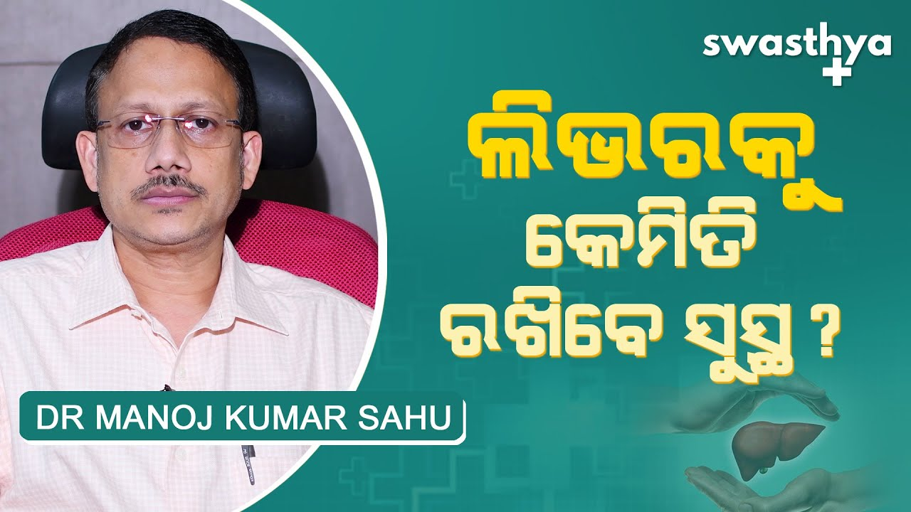 How to Keep Liver Healthy in Odia by Dr Manoj Kumar Sahu