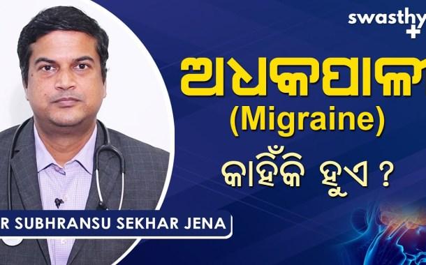 Treatment of Migraine in Odia by Dr Subhransu Sekhar Jena