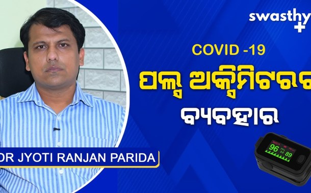 How to use Pulse Oximeter in Odia by Dr Jyoti Ranjan Parida