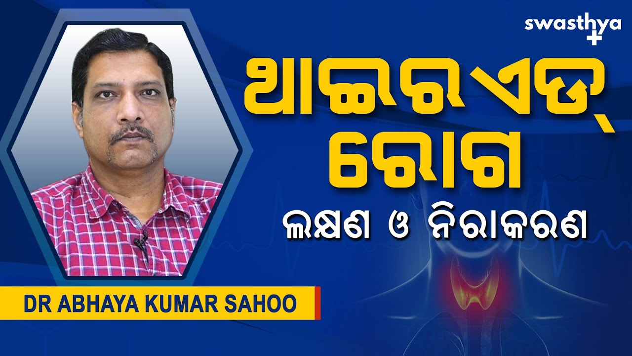 Thyroid Symptoms and Treatment in Odia by Dr Abhay Kumar Sahoo