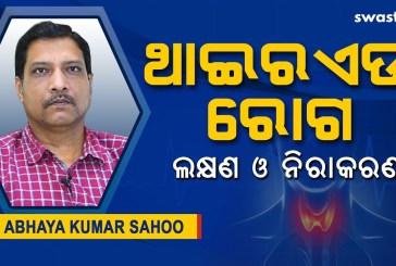 Thyroid Symptoms and Treatment in Odia by Dr Abhay Kumar Sahoo