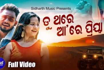 Tu Thare Aa Re Priya New Odia Video Song by Deepak and Lipsa