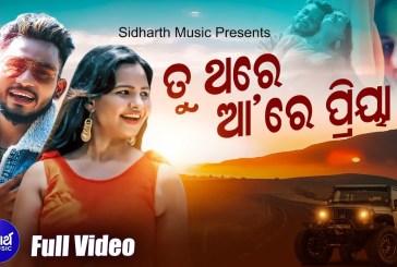 Tu Thare Aa Re Priya New Odia Video Song by Deepak and Lipsa