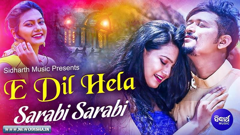 E Dil Hela Sarabi Sarabi New Odia Video Song by Ajay, Sushree, Twinkle