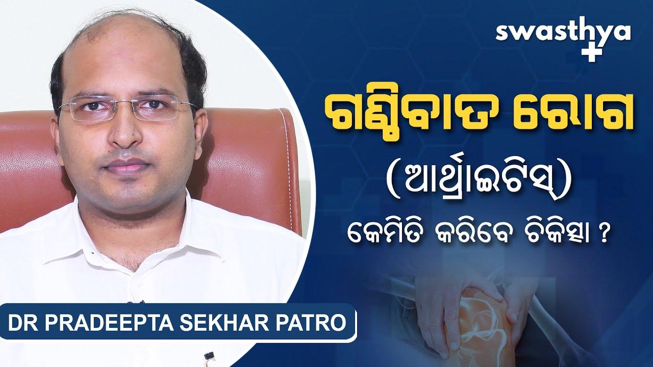 Causes & Treatment of Arthritis in Odia by Dr Pradeepta Sekhar Patro
