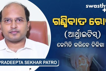 Causes & Treatment of Arthritis in Odia by Dr Pradeepta Sekhar Patro