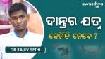 How to Take Care of Dental Health & Oral Hygiene in Odia by Dr Rajiv Sethi