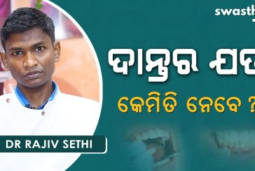 How to Take Care of Dental Health & Oral Hygiene in Odia by Dr Rajiv Sethi