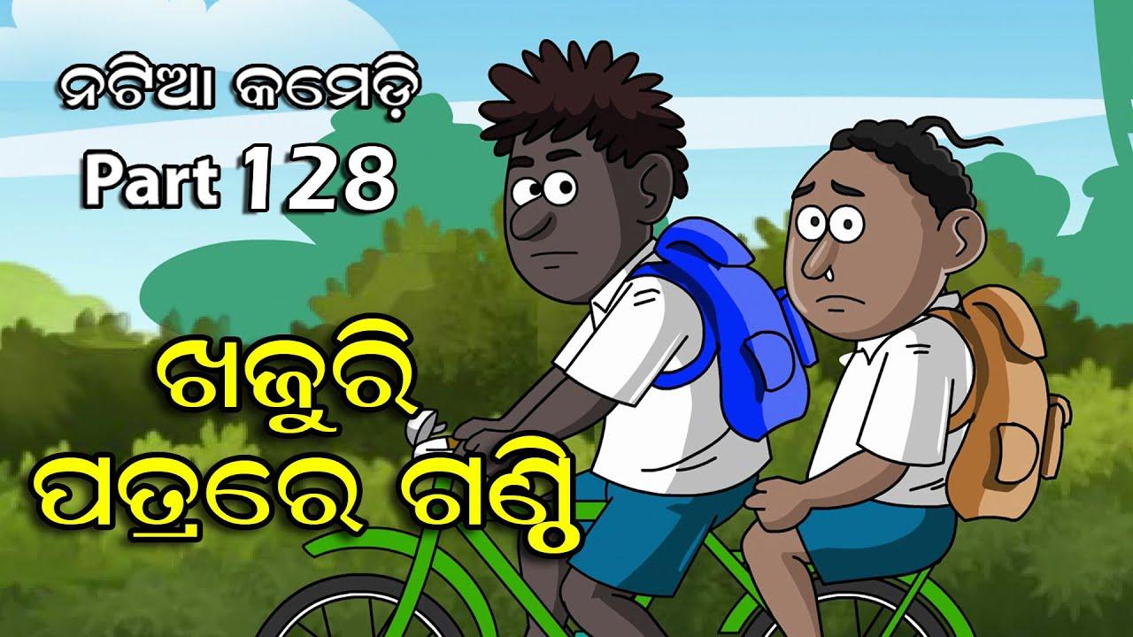 Natia Comedy Part 128 (Khajuri Patra Re Ganthi) Full Video