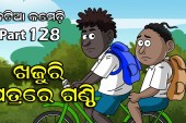Natia Comedy Part 128 (Khajuri Patra Re Ganthi) Full Video