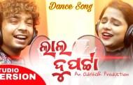Lal Bindi Odia Album Full Audio Song by Mantu Chhuria & Aseema Panda