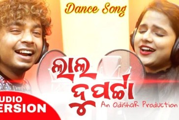 Lal Bindi Odia Album Full Audio Song by Mantu Chhuria & Aseema Panda