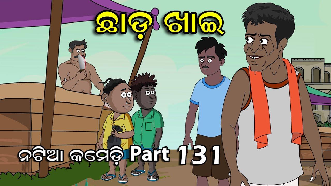 Natia Comedy Part 131 (Chhadakhai) Full Video