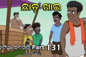 Natia Comedy Part 131 (Chhadakhai) Full Video