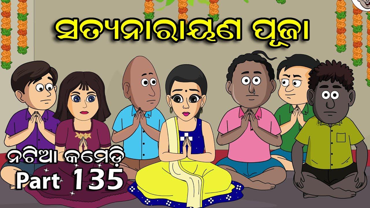 Natia Comedy Part 135 (Satyanarayana Puja) Full Video