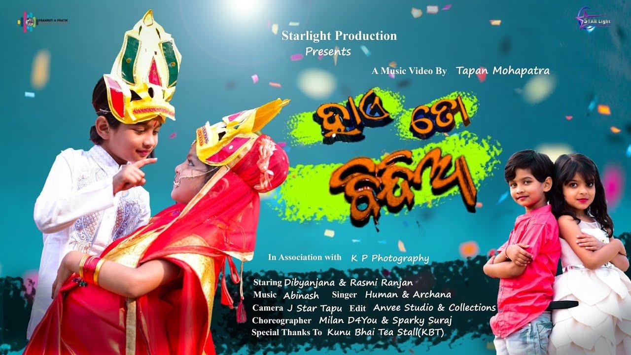 Haye Toh Bindiyaa - Odia HD Video Song by Dibyanjana and Rashmi Ranjan