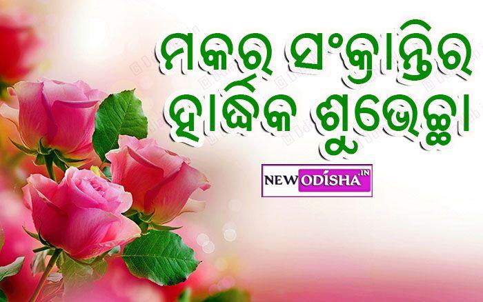 Makar Sankranti - Odia Scraps, Greetings and SMS