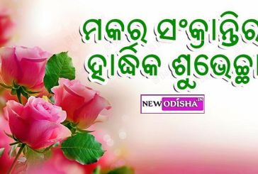 Makar Sankranti - Odia Scraps, Greetings and SMS