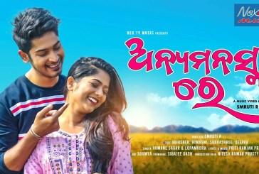 AnyaManaska Re - Odia HD Video Song by Abhishek & Himagni