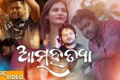 Atamahatya - Odia Full HD Video Song starring Omm & Manaswani