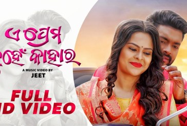 E Prema Nuhein Kahara - Odia Full HD Video Song by Omm & Baisakhi