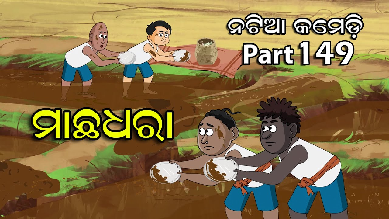 Natia Comedy Part 149 (Machha Dhara) Full Video