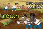 Natia Comedy Part 149 (Machha Dhara) Full Video