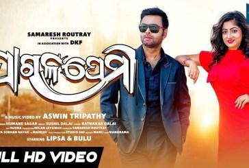 Pagala Premi - Odia Album HD Video Song by Lipsa & Bulu
