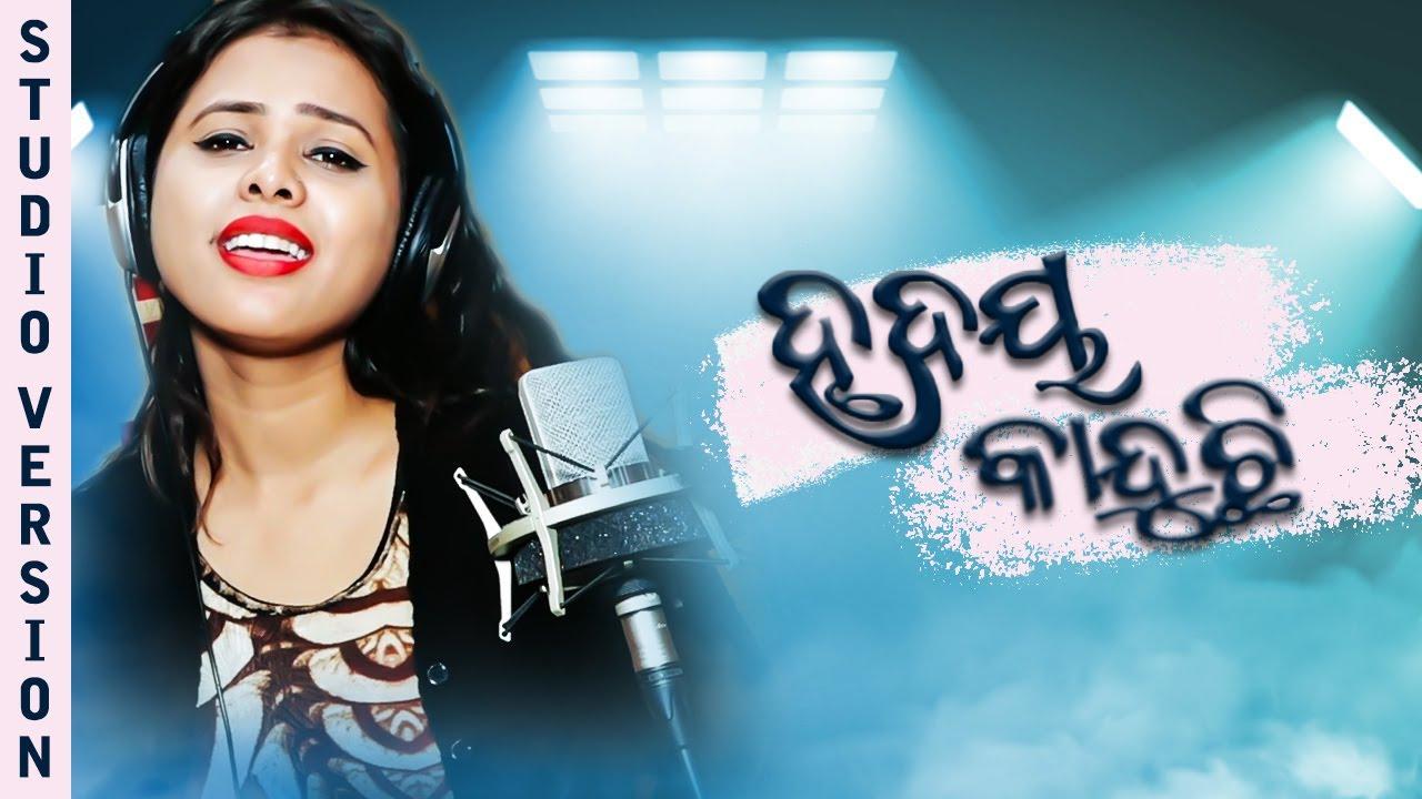 Hrudaya Kanduchi - Odia Full Audio Song by Antara Chakraborty