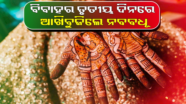Newly wed woman dies 3 days after marriage in Dhenkanal of Odisha
