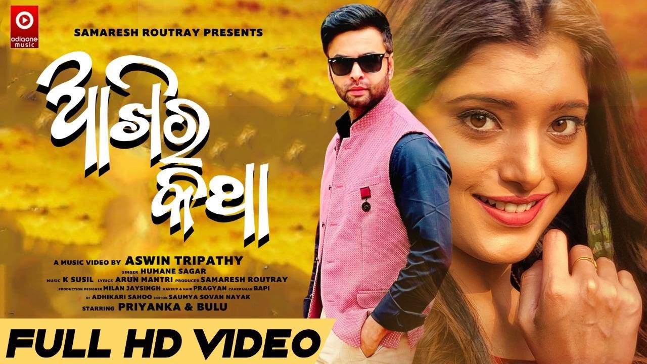 AKHIRA KATHA Odia HD Video Song starring Priyanka & Bulu
