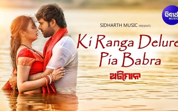 Ki Ranga Delure Pia Babra - Odia Movie Video Song by Sabya & Archita