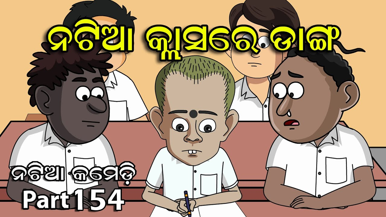 Natia Comedy Part 154 (Natia Class re Danga) Full Video