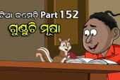 Natia Comedy Part 152 (Gunduchi Musa) Full Video