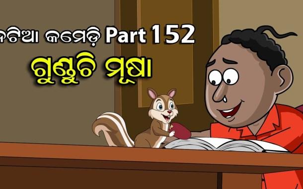Natia Comedy Part 152 (Gunduchi Musa) Full Video