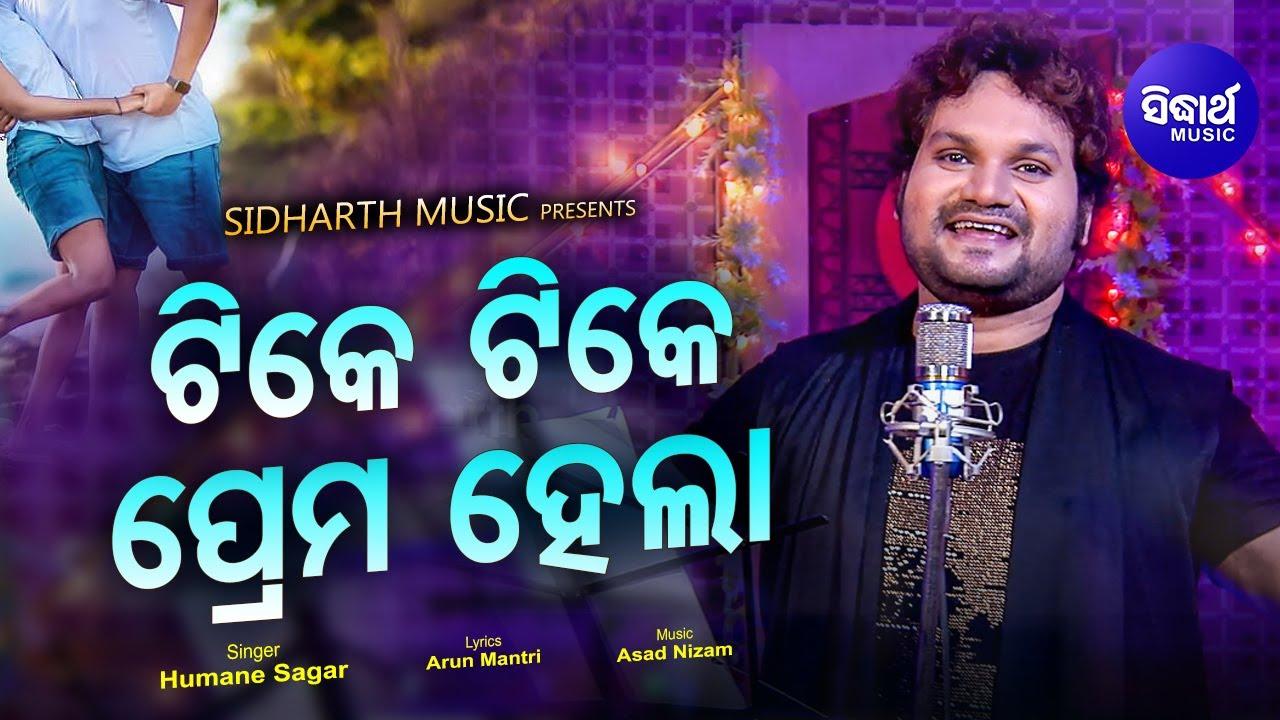 Tike Tike Prema Hela - New Odia Full Audio Song by Humane Sagar