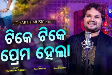 Tike Tike Prema Hela - New Odia Full Audio Song by Humane Sagar