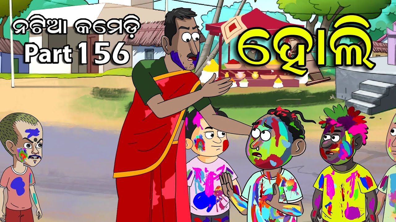 Natia Comedy Part 156 (Holi) Full Video