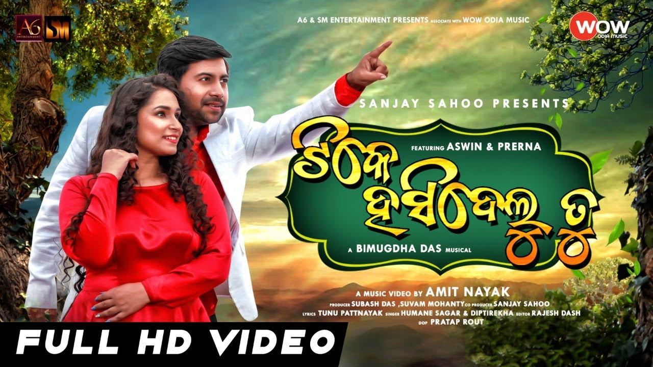 Tike Hasidelu Tu - New Odia Music Video starring Aswin & Prerna