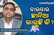 Causes & Treatment of Panic Attack in Odia by Dr Satyakam Mohapatra