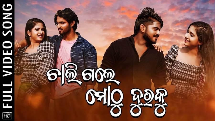 Chaligale Mo Thu Dura Ku - Odia Video Song starring Abhijit and Muskan