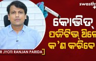 What to Do If You Have Symptoms of COVID-19 in Odia by Dr Jyoti Ranjan Parida