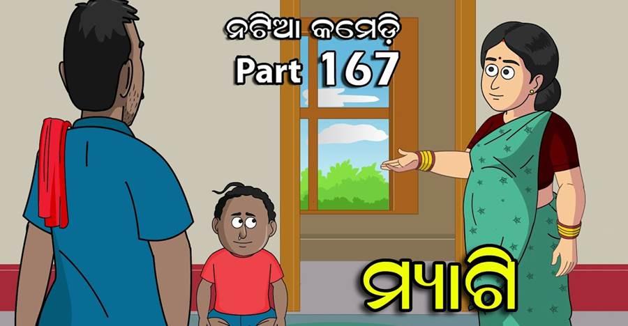 Natia Comedy Part 167 (Maggie) Full Video