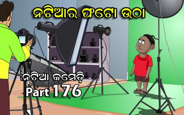 Natia Comedy Part 176 (Natia Ra Photo Uthaa) Full Video