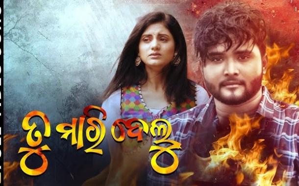 Tu Maridelu - New Odia Sad Video Song starring Sradha & Nishi