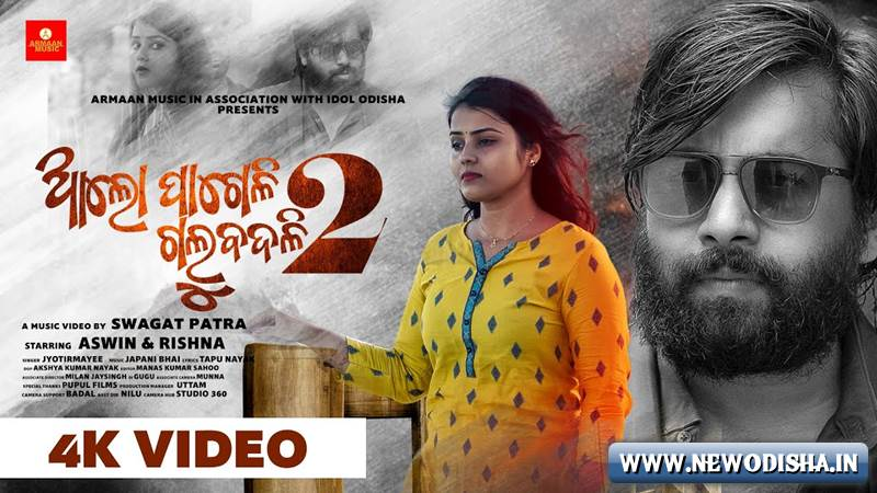 Aalo Pageli Galu Badali - New Odia HD Video Song starring Aswin and Rishna